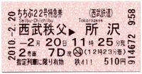 Seibu_all20100220_4_a