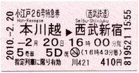 Seibu_all20100220_17_b