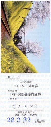 Isumi_free15_1