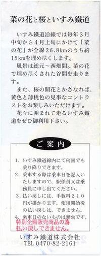 Isumi_free15_2