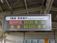 Narita20100227_1
