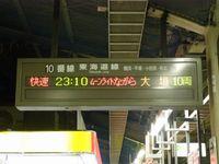 Nagoya_kiko20100320_1