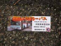 Nagoyasi80_20100321_6