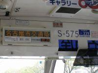 Nagoyasi80_20100321_7