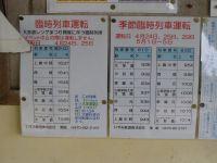 Isumi_mooming20100424_4
