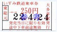 Renge_isumi20100424_5