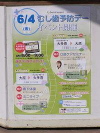 Dental20100604_1