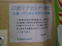 Dental20100604_4
