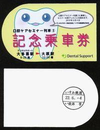 Dental20100604_6
