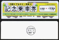 Dental20100604_7