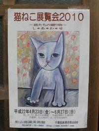 Nekoneko20100611_2
