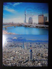 Skytree20100612_4