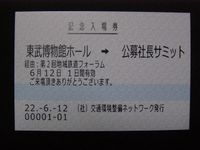 Tobu_mus20100512_5