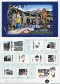 Tono_stamp201004