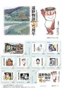 Tono_stamp201007