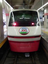 Gunma_stamp20100717_1