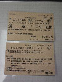 Gunma_stamp20100717_3
