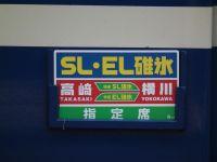 Gunma_stamp20100717_24