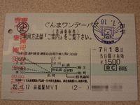 Gunma_stamp20100717_30