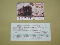 Gunma_stamp20100719_2