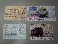 Gunma_stamp20100719_20