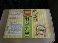Syokuji20100725_1
