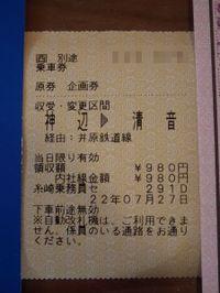 Misima20100727_4