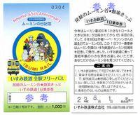 Isumi_mooming20100801_4