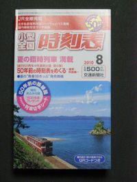 Jikokuhyo20100805_1