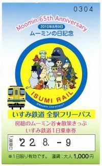 Isumi_free20100809