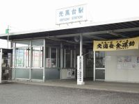 Kominato_kofudai20100809_1