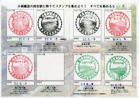 Kominato_stamp20100809