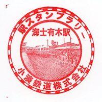 Kominato_stamp_amaariki