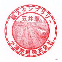 Kominato_stamp_goi