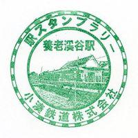 Kominato_stamp_keikoku