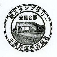 Kominato_stamp_kofudai