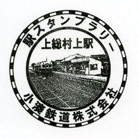 Kominato_stamp_murakami