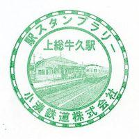 Kominato_stamp_usiku