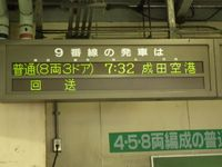 Narita20100814_2