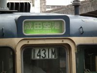 Narita20100814_3