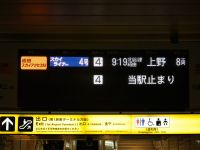 Narita20100814_7