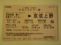 Narita20100814_8