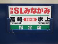 Sl_minakami20100828_7