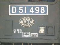 Sl_minakami20100828_9