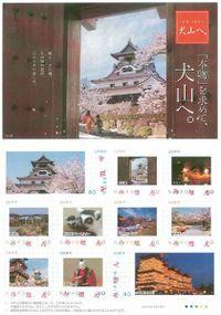 Inuyama20100319