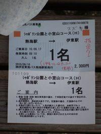 Tokaibus20100917_1