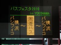 Yokohama_bus20101003_07_2