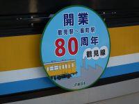Turumi20101010_26