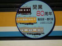 Turumi20101010_27