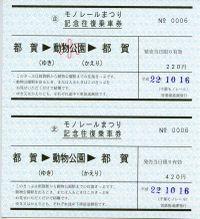 Chiba_mono20101016_07